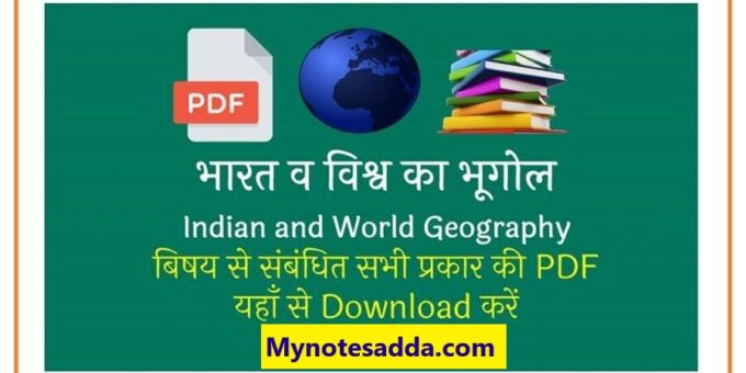 Indian And World Geography In Hindi